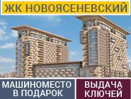 ЖК «Новоясеневский». Дом премиального уровня Акция: Машиноместо в подарок